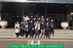 2020_10,29_남부보호관찰소_협의회_사진1.jpg