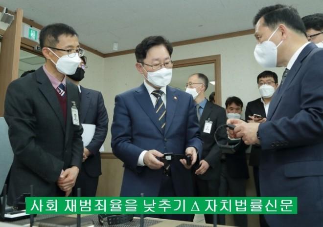 1박범계_법무부_장관이_강호성_범죄예방정책국장으로부터_신형·.jpg