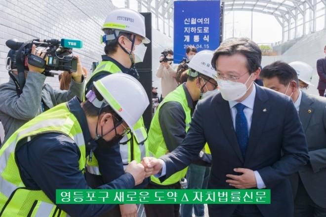 0415_신월여의지하도로_개통식.jpg